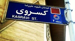 همراهنگاره:  خیابان شهید کسروی