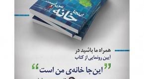نگاره:  همراه ما باشید در رونمایی کتاب «اینجا خانهی من است»  نوشتهی مسعود بُربُرچهارشنبه ۱۰ شهریور ساعت ۱۸/۳۰ در کافه کتاب آمه