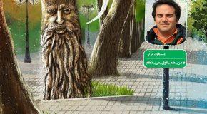 نگاره:  #درخت_زندگی #من_هم_قول_می_دهم
