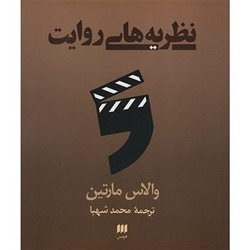درباره کتاب «نظریههای روایت» نوشتهی والاس مارتین، ترجمه محمد شهبا، نشر هرمس