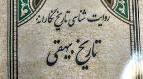 درباره «روایتشناسی تاریخنگارانهی تاریخ بیهقی» نوشتهی محمد راغب