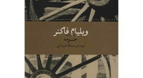 درباره مجموعه داستان «حومه» نوشته ویلیام فاکنر، ترجمه عبدالله قرهباغی، نشر بهنگار