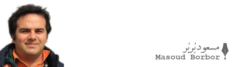 مسعود بُربُر
