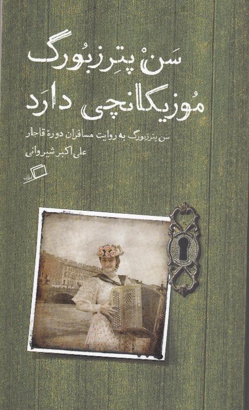 پادکست: چاپ اول با مسعود بُربُر – سفرنامههای قاجاری نشر اطراف