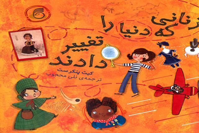پادکست: چاپ اول با مسعود بُربُر – «زنانی که دنیا را تغییر دادند» نوشتهی کیت پانکرست
