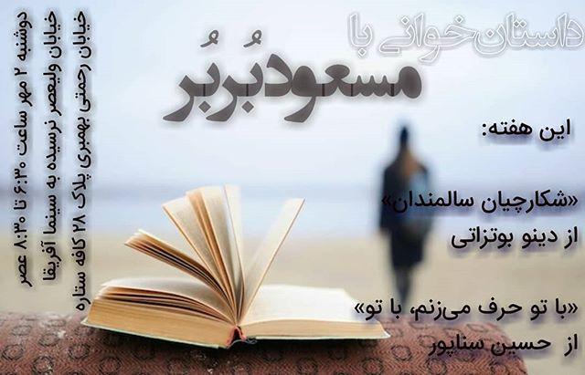 داستانخوانی