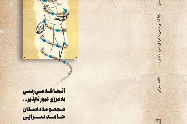 پادکست: چاپ اول با مسعود بُربُر – «آنجا که میرسی به مرزی عبورناپذیر» نوشتهی حامد سرایی