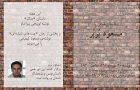 نگاره: داستانخوانی با مسعود بُربُر