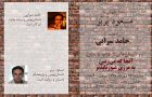 نگاره:  #داستانخوانی با مسعود بُربُر  این هفته #حامد_سرایی داستانهایی از کتاب تازهاش «آنجا که میرسی به مرزی عبورناپذیر» برایمان میخواند.  #مسعود_بربر، برگزارکننده این دورهمی داستاننویس و پژوهشگر #داستان و #روایت است. نشانی: ولیعصر نرسیده به سینما آفریقا خیابان بهمبری پلاک ۲۸ #کافه_ستاره 🗓 زمان: دوشنبه ۲۳ مهر ساعت ۶:۳۰ تا ٨:٣٠ عصر  حداقل ١٠ هزار تومان بابت استفاده از مکان و هزینه پذیرایی به کافه پرداخت میکنیم.