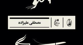 پادکست: چاپ اول با مسعود بُربُر – «خوابهای مشکوک» نوشتهی مصطفی علیزاده
