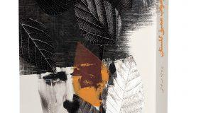پادکست: چاپ اول با مسعود بُربُر – «خواب عمیق گلستان» نوشتهی پروانه سراوانی