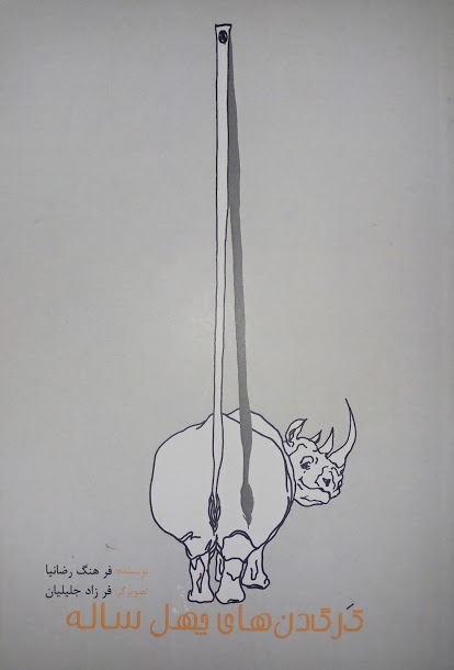 پادکست: چاپ اول با مسعود بُربُر – «کرگدنهای چهلساله» نوشتهی فرهنگ رضانیا