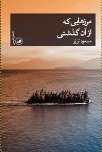 مرزهایی که از آن گذشتی - رمان - کتاب - مسعود بُربُر
