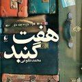 هفت گنبد - محمد طلوعی