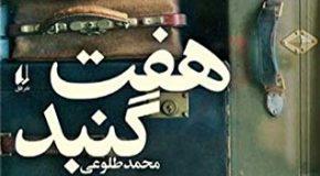 پادکست: چاپ اول با مسعود بُربُر – «هفت گنبد» نوشتهی محمد طلوعی