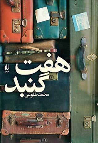 هفت گنبد – محمد طلوعی
