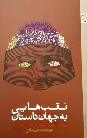 درباره «نقبهایی به جهان داستان» ترجمه حسین صافی