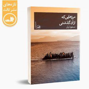مرزهایی که از آن گذشتی - مسعود بُربُر