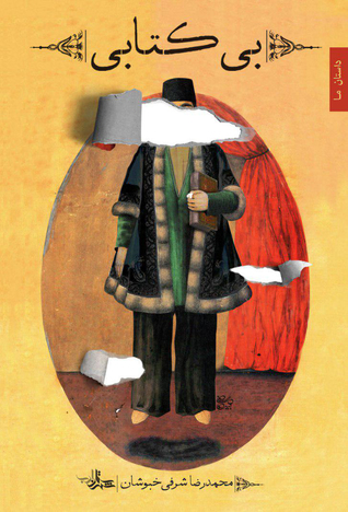 دربارهی رمان «بیکتابی» نوشتهی محمدرضا شرفی خبوشان