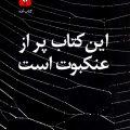 این کتاب پر از عنکبوت است - دیوید وانگ - مرجان حمیدی - کتاب آمه - مسعود بربر