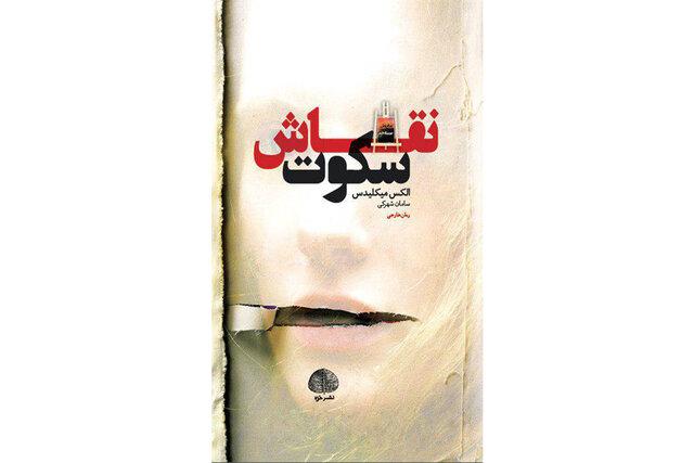 پادکست: چاپ اول با مسعود بُربُر – «نقاش سکوت» نوشتهی الکس میکلیدس