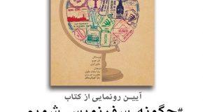 کتاب «چگونه سفرنویس شویم» رونمایی می شود