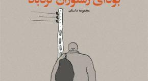 درباره «بودای رستوران گردباد» نوشتهی حامد حبیبی