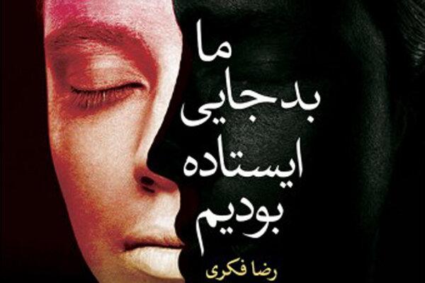 پادکست: چاپ اول با مسعود بُربُر، «ما بد جایی ایستاده بودیم» نوشتهی رضا فکری