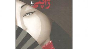 پادکست: چاپ اول با مسعود بُربُر، «گمشدگان ژاپنی» نوشتهی اریک فی