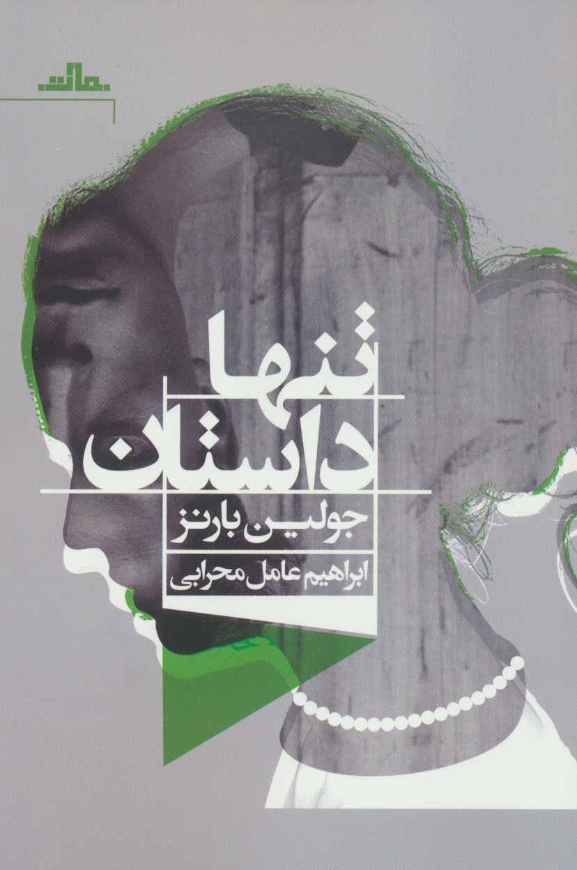 تنها داستان جولین بارنز مسعود بربر