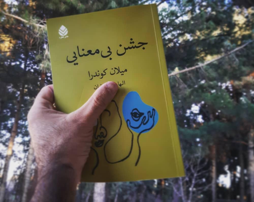 جشن بیمعنایی مسعود بربر