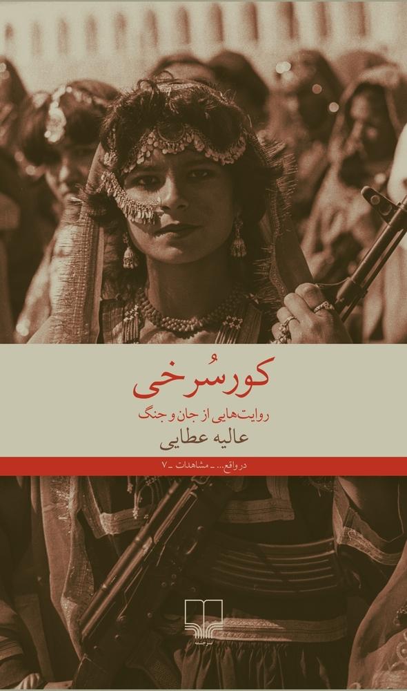 کورسرخی عالیه عطایی مسعود بربر