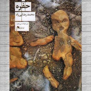 حفره محمد رضایی راد