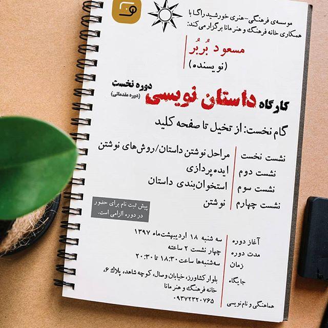 نگاره:  دورهی جدید کارگاه داستاننویسی مسعود بُربُر برگزار میشود.گام نخست: از تخیل تا صفحه کلیدآغاز دوره: سهشنبه هجدهم اردیبهشتماههماهنگی و نامنویسی: ۰۹۳۷۲۳۲۰۷۶۵@khorshidraga