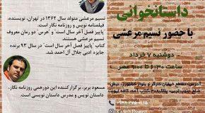 داستانخوانی با نسیم مرعشی