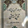 روایتشناسی تاریخنگارانهی تاریخ بیهقی - محمد راغب - پژوهشکده تاریخ اسلام