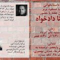 سینا دادخواه مسعود بُربُر