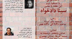 داستانخوانی با مسعود بُربُر با حضور سینا دادخواه