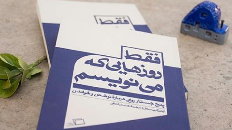 پادکست: چاپ اول با مسعود بُربُر – مجموعه جستارهای روایی نشر اطراف