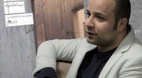 پادکست: چاپ اول با مسعود بُربُر – «شاهراه» نوشتهی سینا دادخواه