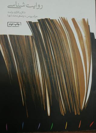 درباره کتاب «روایتشناسی: شکل و کارکرد روایت» نوشتهی جرالد پرینس