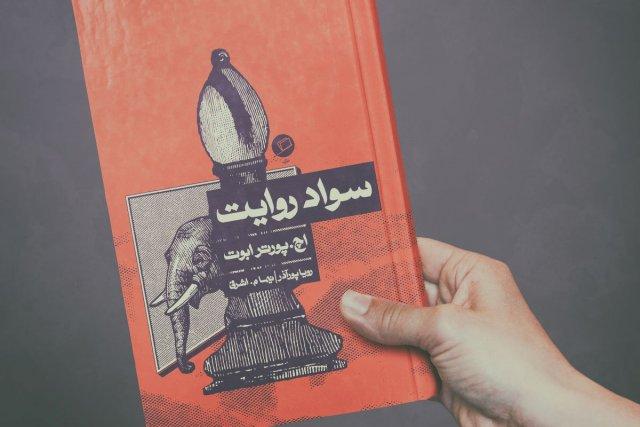 پادکست: چاپ اول با مسعود بُربُر – سواد روایت در گفتگو با رؤیا پورآذر