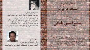 داستانخوانی با مسعود بُربُر، این هفته با سمیرامیس بابایی