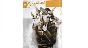 پادکست: چاپ اول با مسعود بُربُر – «کجا گمم کردم» نوشتهی مهسا دهقانیپور