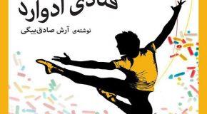 پادکست: چاپ اول با مسعود بُربُر – «قنادی ادوارد» نوشتهی آرش صادقبیگی