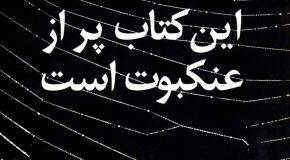 پادکست: چاپ اول با مسعود بُربُر – «این کتاب پر از عنکبوت است» نوشتهی دیوید وانگ
