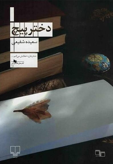 پادکست: چاپ اول با مسعود بُربُر – «دخترپیچ» نوشتهی سعیده شفیعی