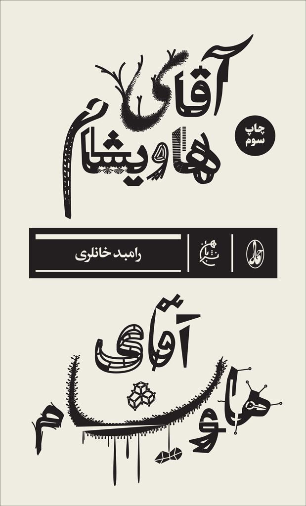پادکست: چاپ اول با مسعود بُربُر، «آقای هاویشام» نوشتهی رامبد خانلری
