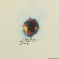 سرطان جن رامبد خانری مسعود بربر