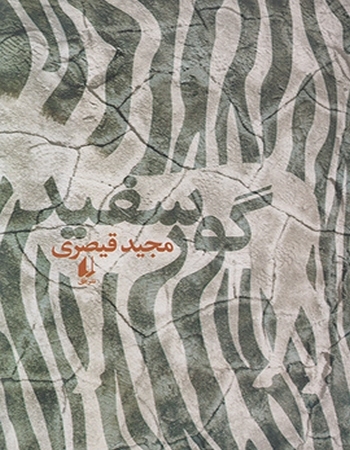 پادکست: چاپ اول با مسعود بُربُر، «گور سفید» نوشتهی مجید قیصری